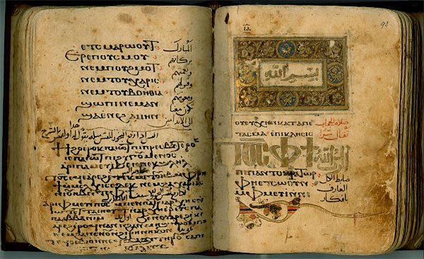 [coptic-language.jpg]